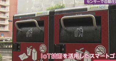 اليابان تضع صناديق قمامة ذكية لتوليد الطاقة فى شوارع طوكيو