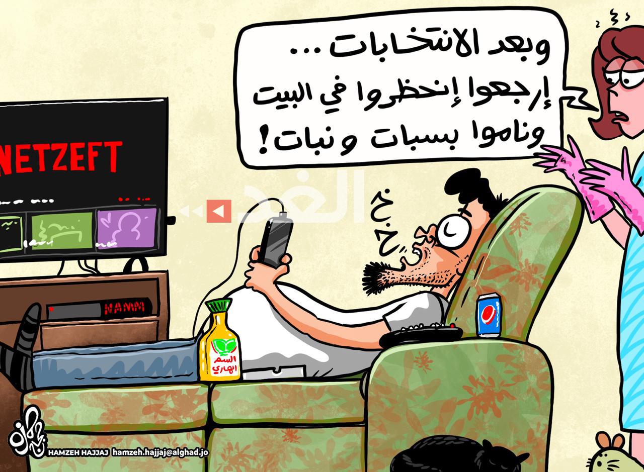 انتحابات مجلس النواب فى الأردن خلال جائحة كورونا بكاريكاتير أردنى
