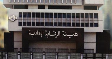 الرقابة الإدارية تشن حملات على 64 مستشفى حكومى بمختلف أنحاء الجمهورية