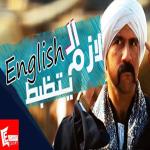منحه الEnglishالاقوي علي الاطلاق
